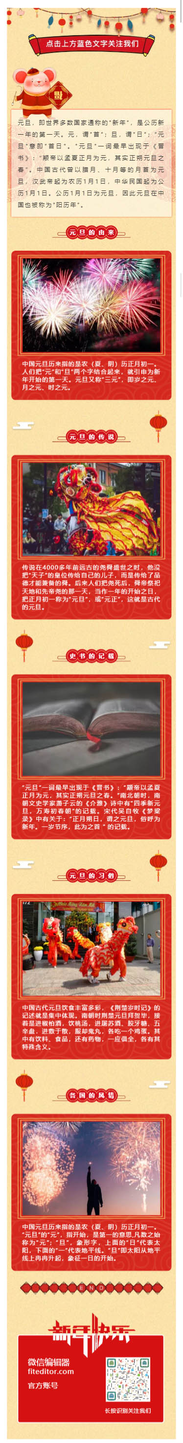 元旦新年鼠年微信模板公众号红色推送图文