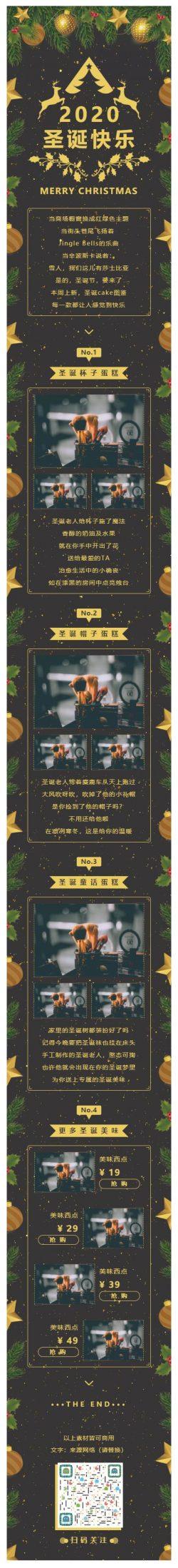 2020圣诞快乐圣诞节电商微商素材模板推送图文金色动态背景优秀推文素材