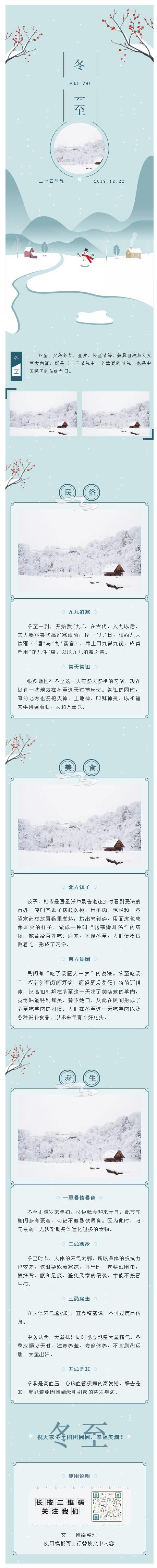 微信模板冬至大小寒二十四节气中国传统节日推送图文素材模板