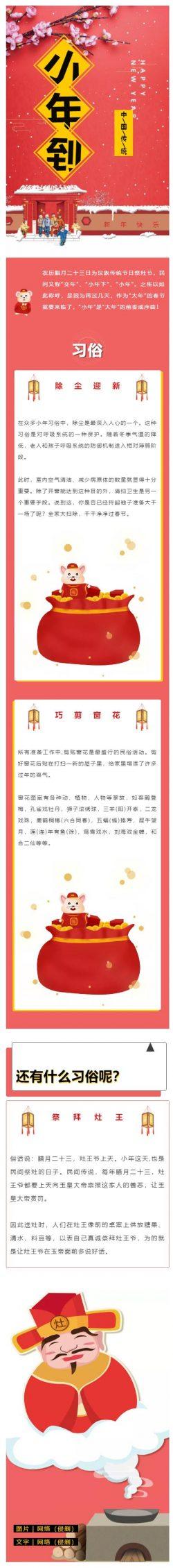 微信农历小年传统新年祭灶节模板公众平台推送图文素材推文模板