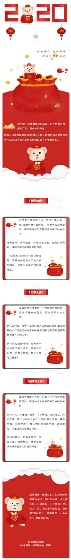 2020春节微信模板农历新年公众号推文素材最新推送图文模板