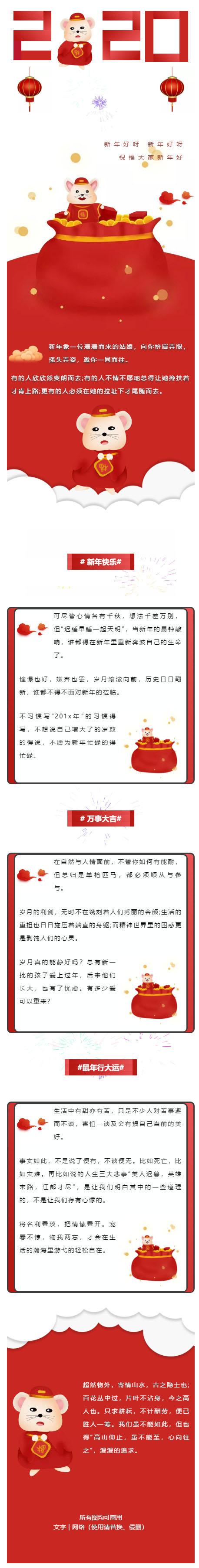 2020鼠年小年春节新年红色风格推文模板推送素材微信图文单