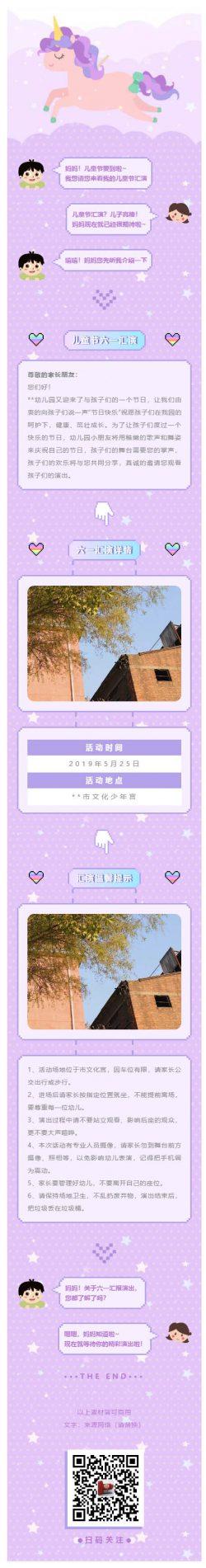 紫色卡通可爱风格小学幼儿园学校背景图小马微信儿童节模板推文