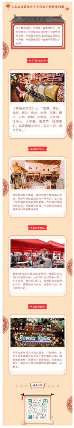新年春节微信公众号图文模板年货节推送图文素材推文模板