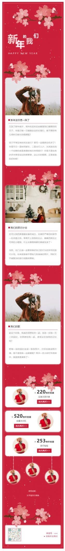 电商微商新年微信推送素材 春节公众号推文模板产品推荐超市