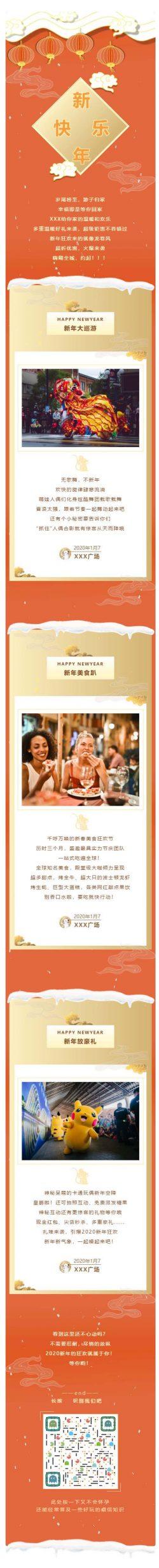 新年微信模板动态背景春节活动微信公众号推送图文素材推文模板