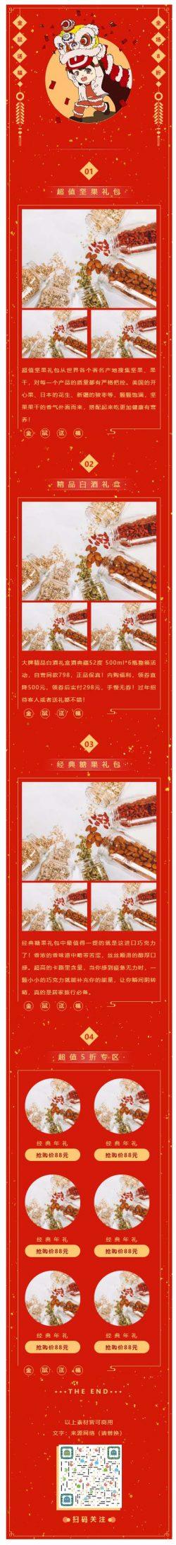 鼠年红色动态背景新春新年春节微信公众平台模板微信推送图文素材