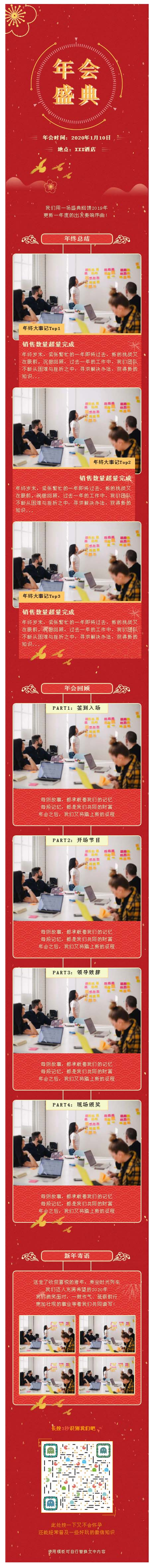 微信年会模板红色动态背景微信公众号推送图文模推文素材