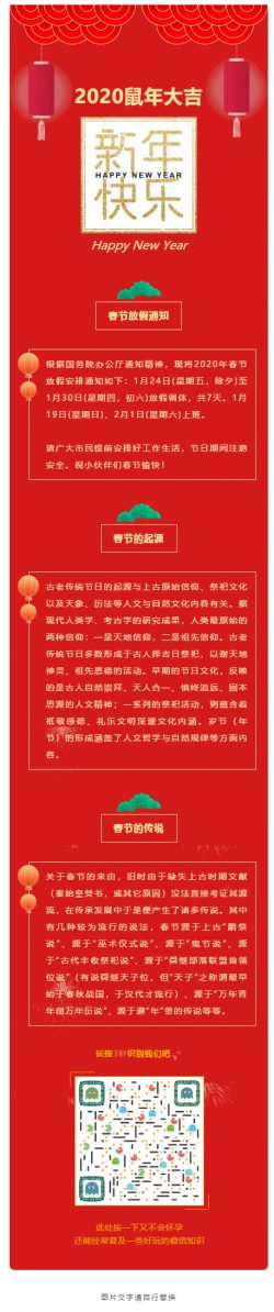 新年春节微信公众号图文模板微信模板文章素材推送动态背景推文烟花