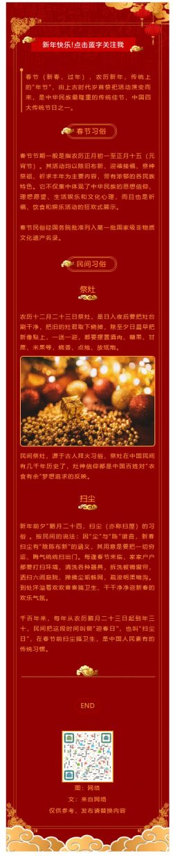 农历春节微信模板新年红色风格公众号文章模板推送图文素材