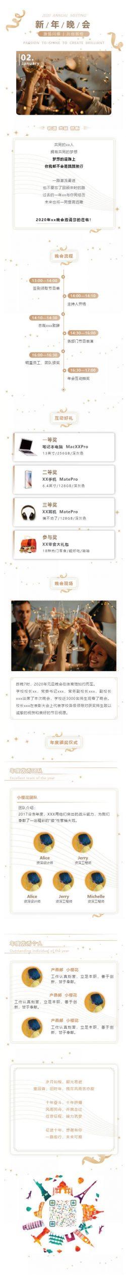 新年晚会简约喜庆风格模板微信公众号推文图文推送素材年会
