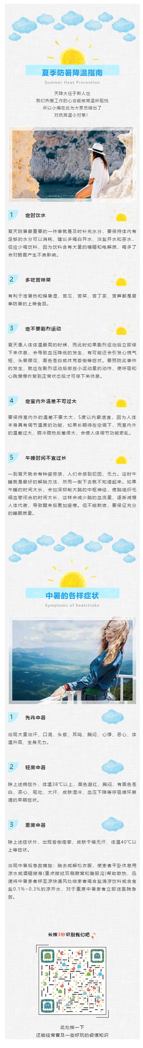 夏季防暑降温指南预防儿童可爱动态背景模板微信素材推文