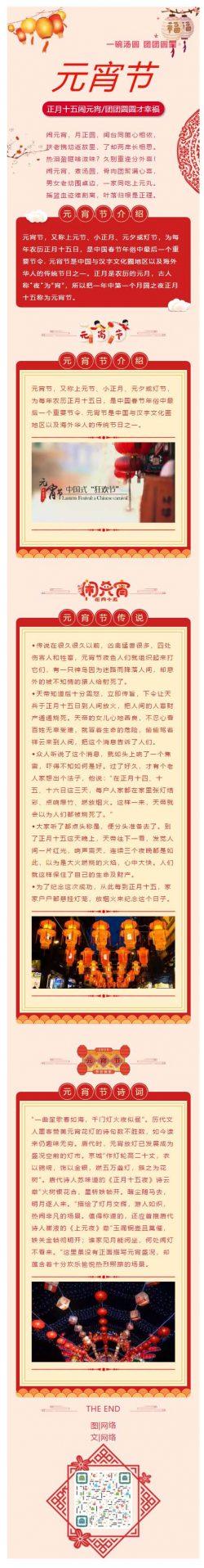 元宵节又称上元节正月十五闹元宵微信公众号图文模板推送图文素材推文模板