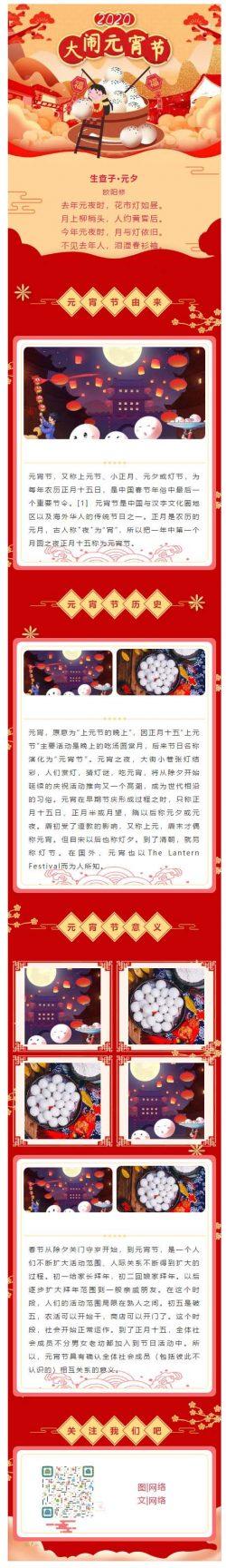 元宵节传统节日正月十五红色喜庆风格模板微信图文模板公众号推文素材