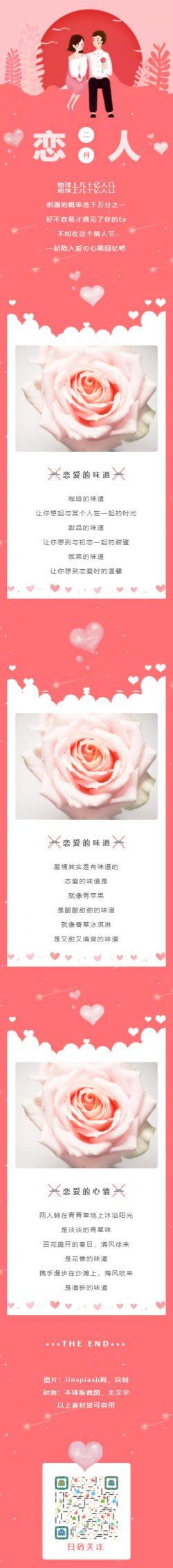 2020年02月14日西方情人节七夕微信公众号推送图文模板推文素材
