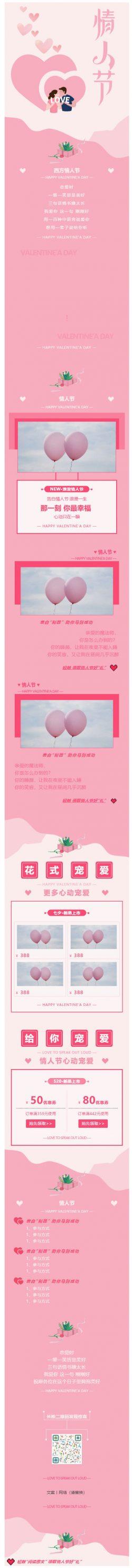 情人节— HAPPY VALENTINE'A DAY —粉红色爱心微信推送图文模板推文素材