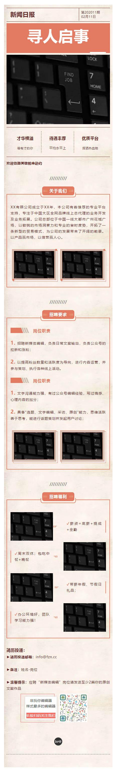 新媒体小编寻人启事公司企业招聘微信公众号模板推送图文素材