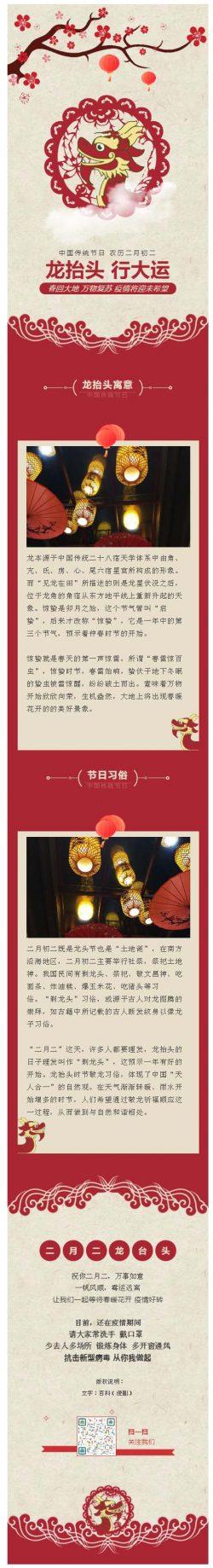 中国传统节日农历二月二龙抬头红色风格模板微信推送图文素材推文模板