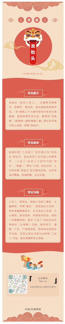 二月二龙抬头微信模板推送图文素材公众号推文模板