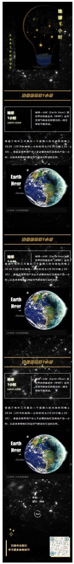 地球1小时环保科技动态背景宇宙星球黑色背景风格模板推送素材图文
