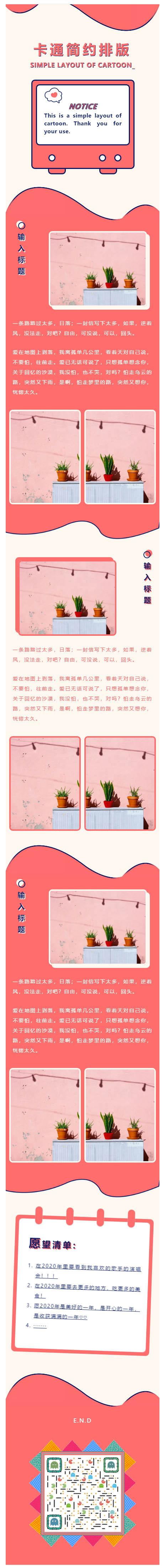 红色可爱卡通风格模板微信公众号推送图文推文模板