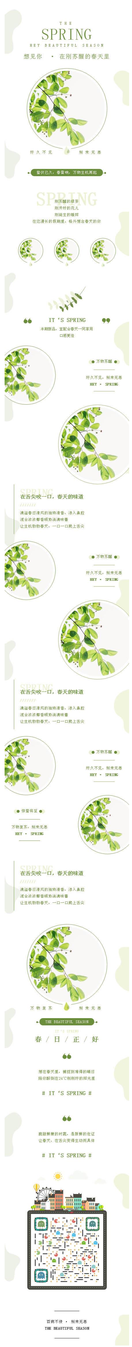 春天绿色简约风格诗歌微信公众号推文图文模板推文素材