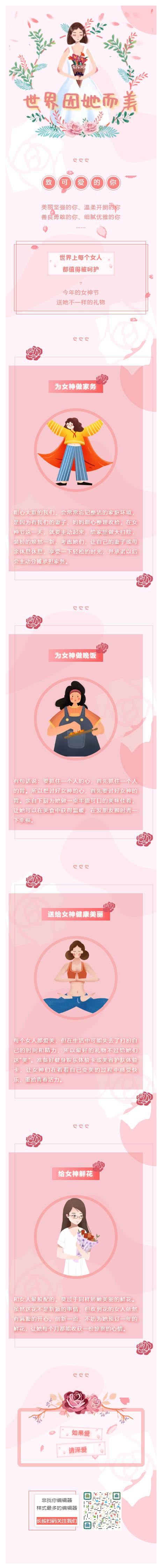 女神节粉丝色动态飘花38妇女微信公众号素材模板推文素材模板