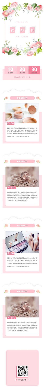 女王节38妇女节女生节粉红色风格模板公众号推文素材推送图文电商微信模板