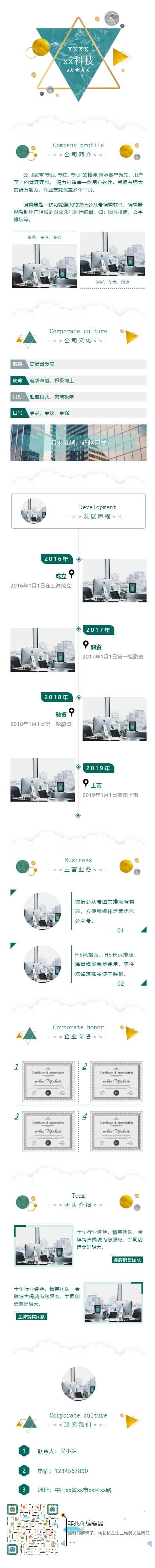 科技公司简介企业文化清新风格微信公众号图文模板推送素材