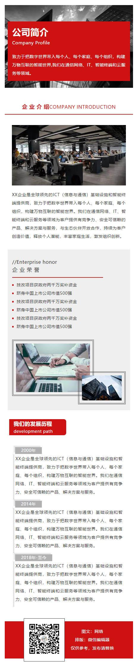 企业荣誉公司介绍红色风格微信图文模板推文素材