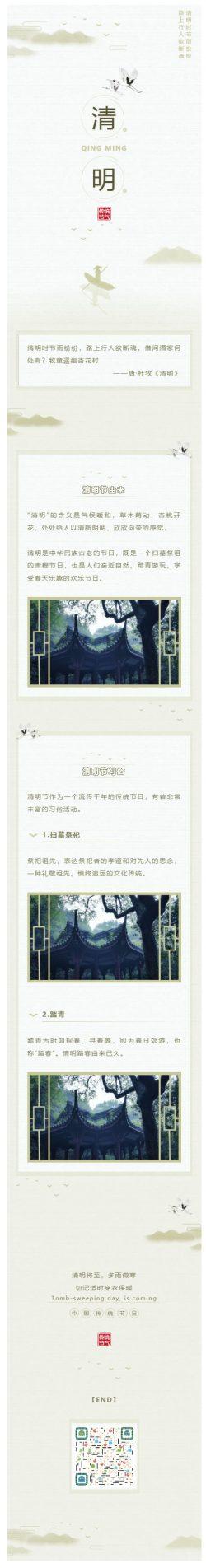 清明节中国风微信推文素材模板古风背景图推送文章