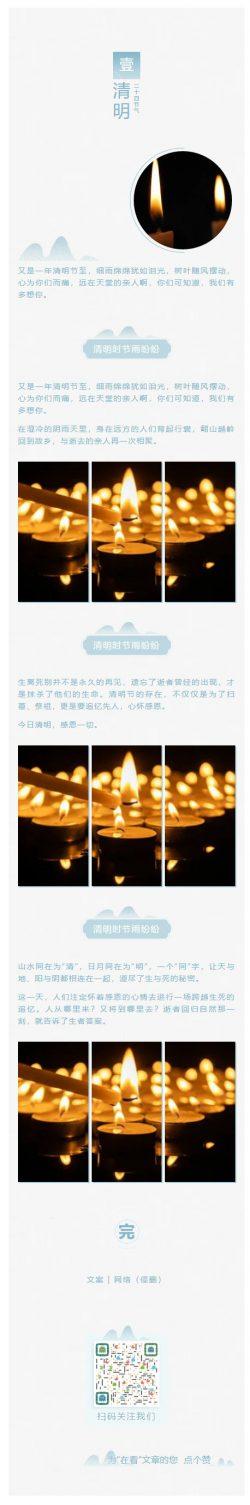 清明节微信公众号图文模板推送图文素材蜡烛水墨风格背景色推文素材