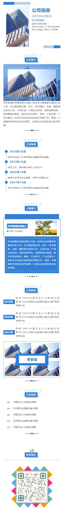 公司画册公司简介企业文化介绍蓝色简约风格模板公众号文章素材
