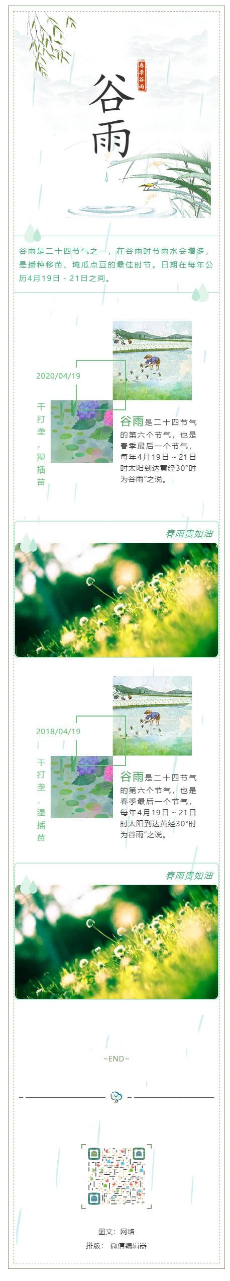 谷雨是二十四节气之一谷雨时节中国传统节日中国风水墨风格微信推文模板