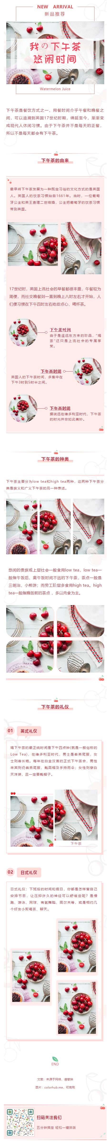 下午茶美食蛋糕暖色微信公众号推送图文素材公众号文章模板