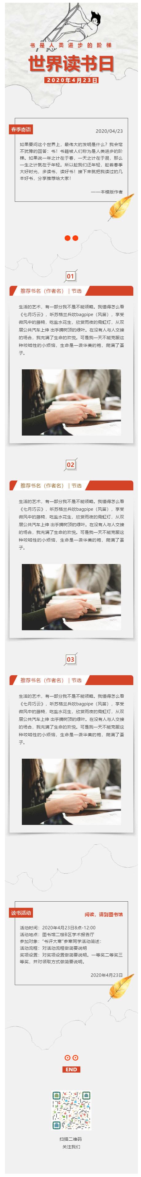 世界读书日微信模板订阅号推送图文微信推文模板