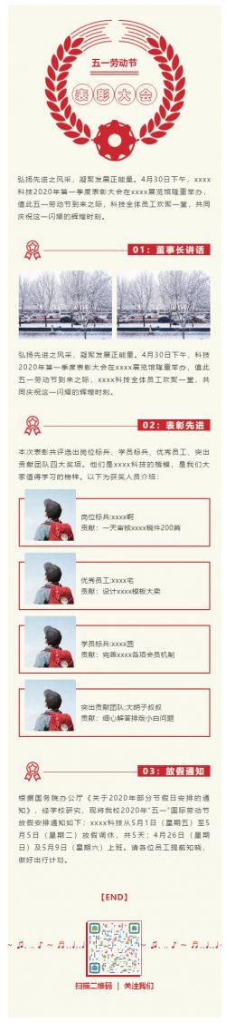 五一劳动节微信公众号模板红色党政微信文章推送推文