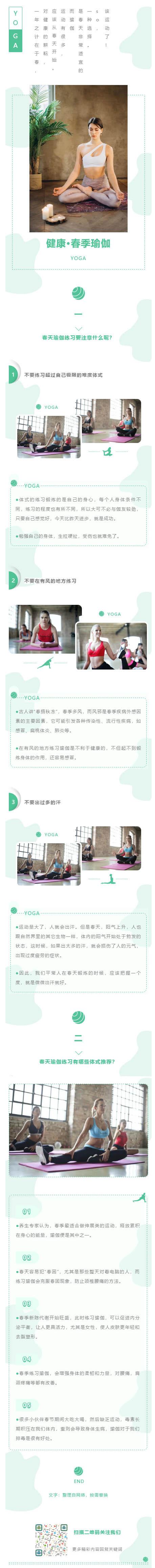 健康瑜伽绿色养生清新简约微信模板公众号推送图文推文素材