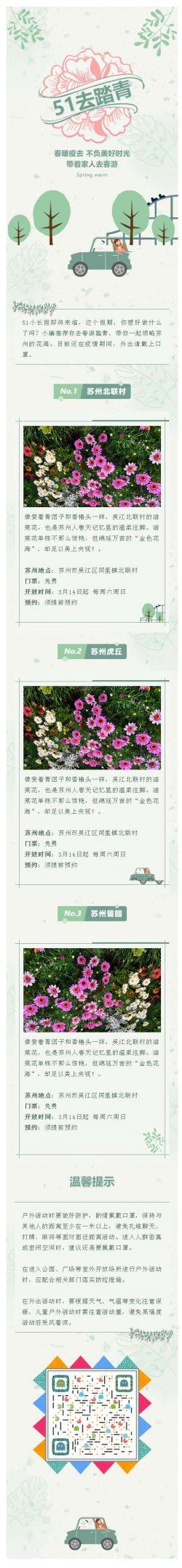 五一旅游动态花草小车绿色背景图微信文章模板劳动节推送图文素材推文
