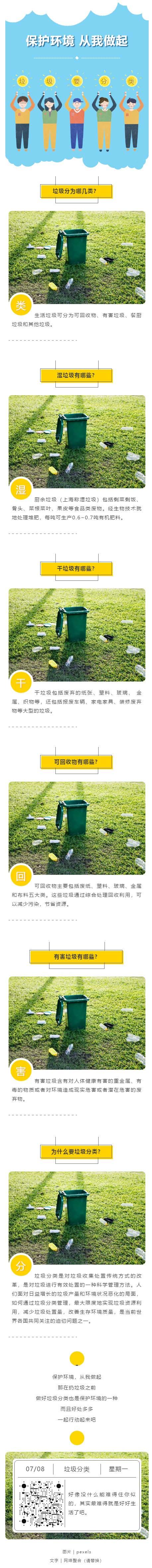 垃圾分类环保环境绿色风格图文模板微信推送图文素材