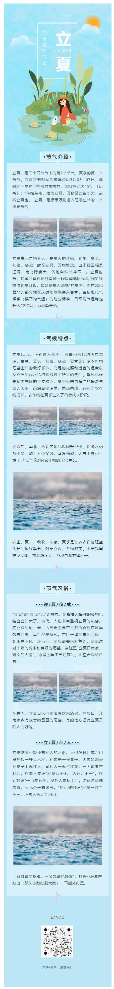 立夏二十四节气蓝色清新风格模板微信公众号推送图文素材