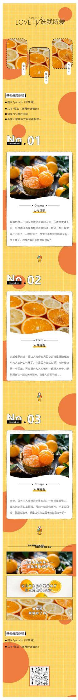 水果橙子橘色美食暖色网格背景图微信公众号推文模板