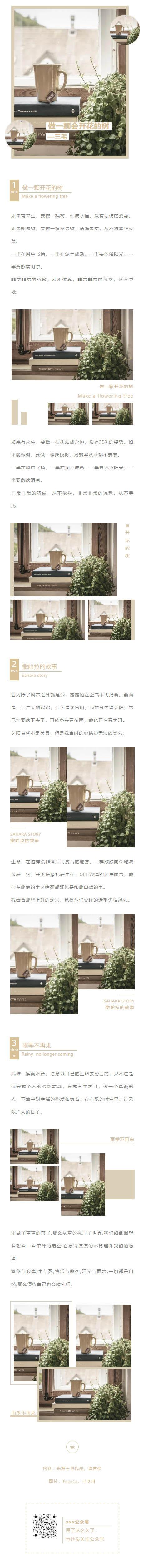 文艺清新文学作品读书日读书节微信公众号推送图文模板推文素材