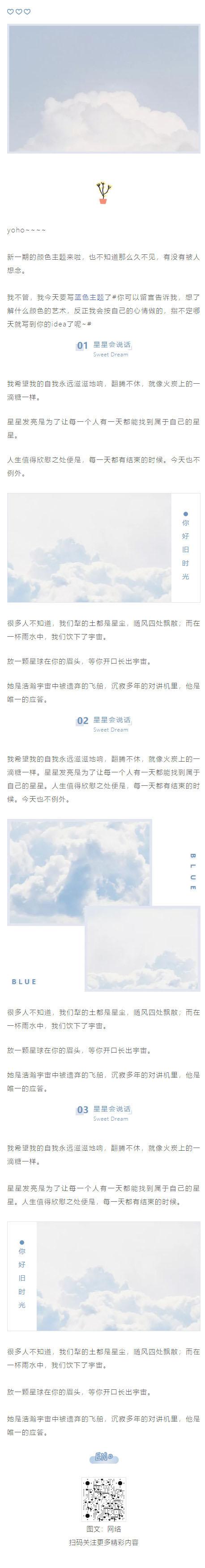 蓝色清新简约风格微信公众号图文模板夏天夏日推文素材