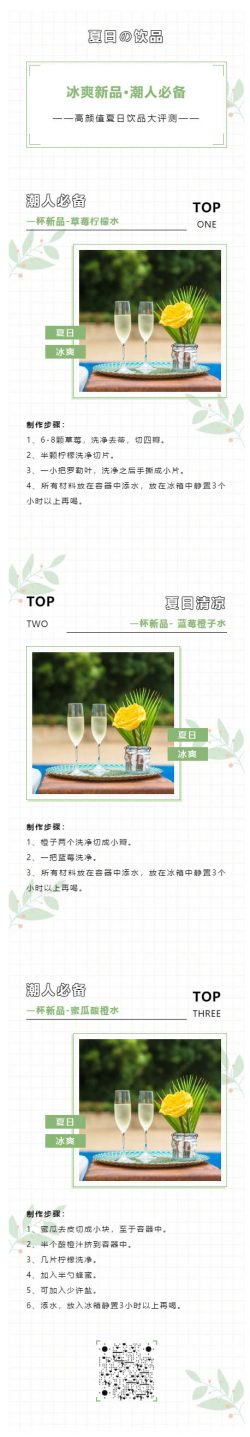 夏日夏天饮品店绿色冰爽奶茶店美食推送图文食谱模板推文素材