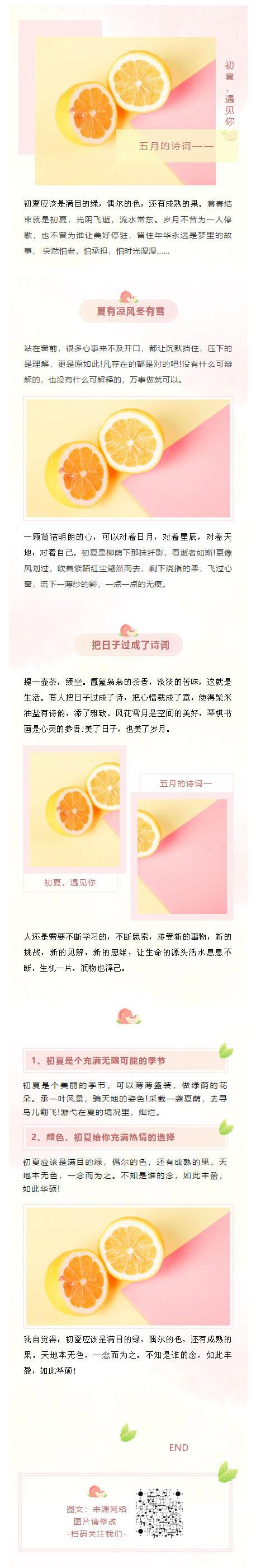 夏天水果店模板冷饮品果汁微信公众号模板推文模板推送文章素材