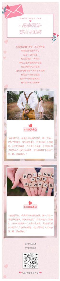 520我喜欢你网络情人节表白日撒娇日求爱节粉红色背景图推送图文模板