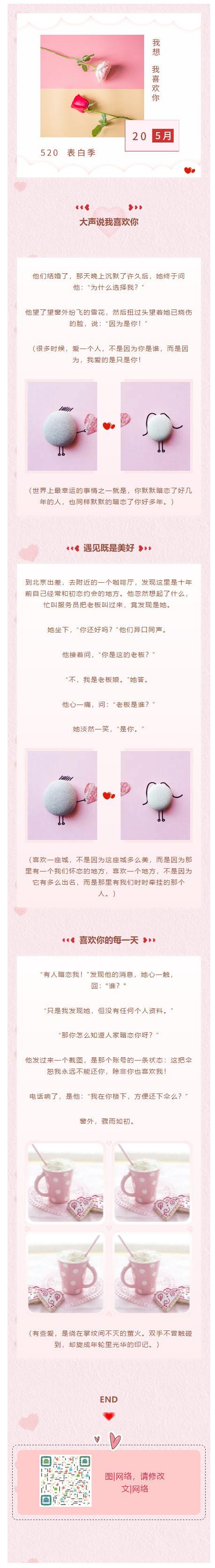 520情人节快乐520浪漫表白粉红色背景图微信模板公众号素材
