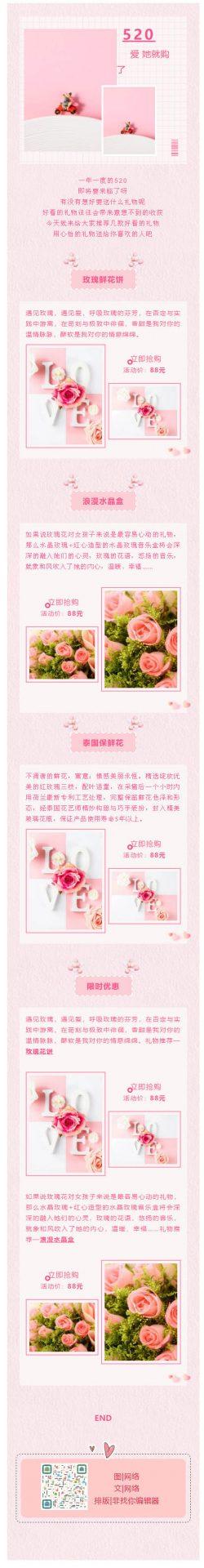 520电商微商模板鲜花店礼品店微信模板推文图文推送文章素材