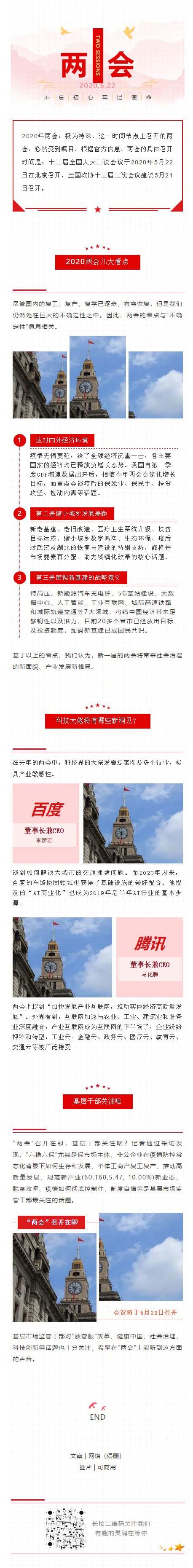 2020年两会推送图文模板微信公众号推文素材党政红色风格